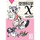 ��z�ȊwX 3 (�d���R�~�b�N�X EX 108-3 THE NONSENSE OF WO)saxyun�ɂ��