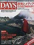 DAYS JAPAN (デイズ ジャパン) 2013年 01月号 [雑誌]