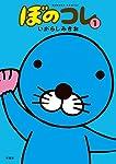 ぼのコレ 1 (バンブーコミックス)