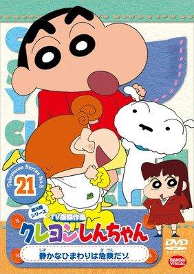 クレヨンしんちゃん TV版傑作選 第5期シリーズ 21
