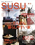 SUSU(素住) no.7 (2010)―自分らしい暮らしをデザインする (文化出版局MOOKシリーズ)
