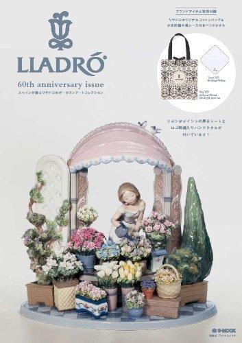 LLADRO 60th anniversary issue (e-MOOK)