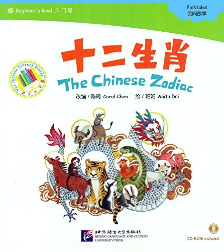 The Chinese Zodiac (Incl. 1 CD) (Chinese Edition) by Qi Chen (2009-06-01)