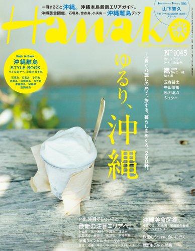 Hanako (ハナコ) 2013年 7/25号 [雑誌]