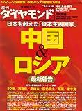 週刊 ダイヤモンド 2008年 5/10号 [雑誌]