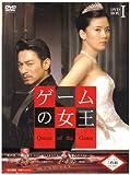 ゲームの女王 BOX-I [DVD]