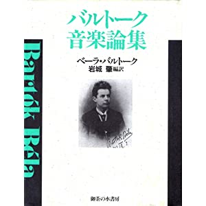 バルトーク音楽論集