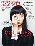 装苑 2012年 12月号 [雑誌]