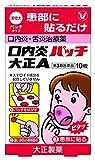 【第3類医薬品】口内炎パッチ大正A 10パッチ ランキングお取り寄せ