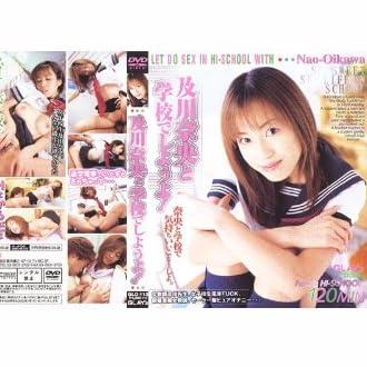 及川奈央と学校でしようよ  [DVD]