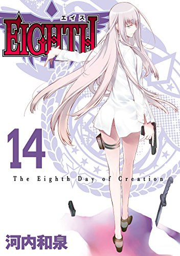 EIGHTH(14) (ガンガンコミックスJOKER)