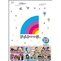 アメトーーク! DVD23