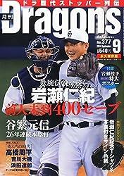 月刊 Dragons (ドラゴンズ) 2014年 09月号 [雑誌]