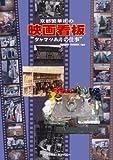 京都繁華街の映画看板/タケマツ画房の仕事