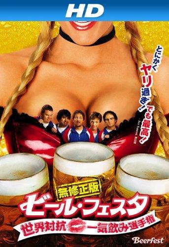 ビール・フェスタ 無修正版 ~世界対抗・一気飲み選手権 (字幕版)