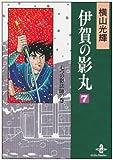 伊賀の影丸 (7) (秋田文庫)
