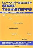 ヒューマンエラー防止のためのSBAR/TeamSTEPPS―チームで共有!医療安全のコミュニケーションツール