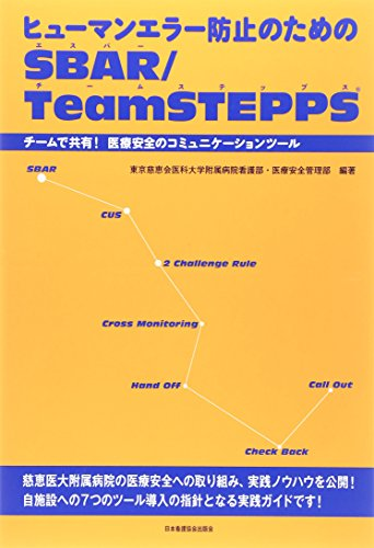 ヒューマンエラー防止のためのSBAR/TeamSTEPPS