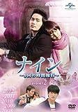 ナイン ~9回の時間旅行~ DVD-SET2