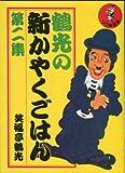 鶴光の新かやくごはん〈第2集〉 (1980年) (ワニの豆本)