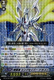 カードファイトヴァンガード?第16弾「竜剣双闘」BT16/001 探索者 シングセイバー・ドラゴン RRR
