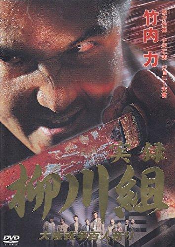 実録 柳川組 大阪戦争百人斬り [DVD]