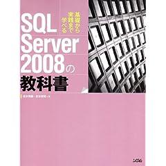 SQL Server 2008の教科書―基礎から実践まで学べる (単行本)