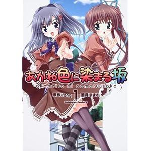 あかね色に染まる坂(1) (角川コミックス・エース 178-3)