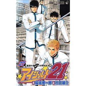 Amazon.co.jp: <b>アイシールド21</b> 27 (ジャンプコミックス): 稲垣 理一郎 <b>...</b>