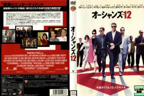 オーシャンズ12  [DVD]