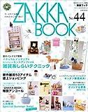 ZAKKA BOOK No.44 (私のカントリー別冊)