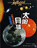 img - for The Sun and the MoonStars series (Chinese Edition) by Orme,H., Orme,D. (2009) Paperback book / textbook / text book