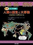 生命ふしぎ図鑑 人類の誕生と大移動—2200万日で世界をめぐる