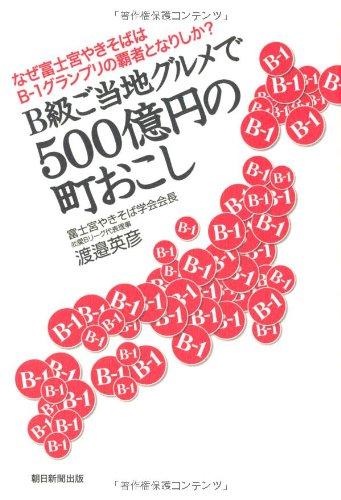 なぜ富士宮やきそばはB-1グランプリの覇者となりしか? B級ご当地グルメで500億円の町おこし