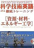 科学技術英語徹底トレーニング―資源・材料・エネルギー工学 (理系たまごシリーズ)