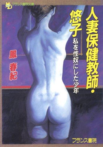 [鳳春紀] 人妻保健教師・悠子