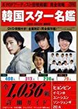 韓国スター名鑑 2011-2012年 最新版