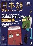 日本語教育ジャーナル 2012年冬号