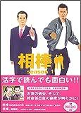 相棒season1 (朝日文庫 い 68-2) (朝日文庫 い 68-2)