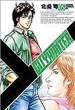 シティーハンター XYZ edition 5 (ゼノンコミックス)