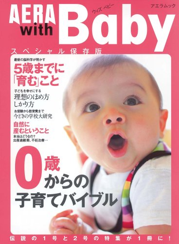 AERA with Baby スペシャル保存版 0歳からの子育てバイブル (アエラムック) (アエラムック)