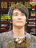 韓流旋風 Vol.18 (COSMIC MOOK)