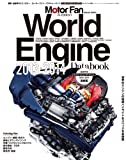 World Engine Databook 2013��2014 (���[�^�[�t�@���ʍ�)