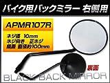 AP バックミラー 右側用 APMR107R