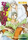 ななひかり 7 (キャラコミックス)