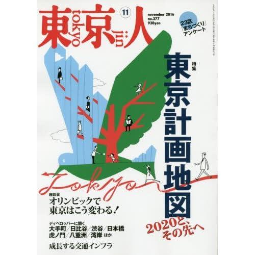 東京人 2016年 11 月号 [雑誌]