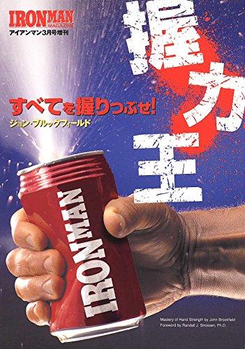 アイアンマン 握力王 2004年3月号増刊