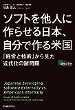 ソフトを他人に作らせる日本、自分で作る米国 ― 「経営と技術」から見た近代化の諸問題