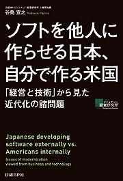 ソフトを他人に作らせる日本、自分で作る米国 — 「経営と技術」から見た近代化の諸問題