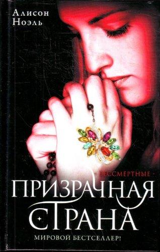 Noel!Vechnost/3.Prizrachnaia strana (in Russian)